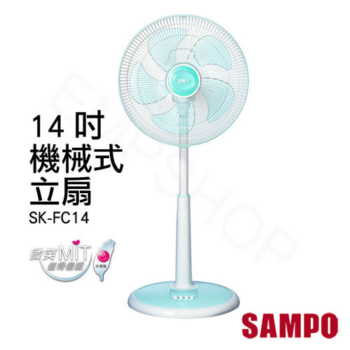 【聲寶SAMPO】14吋機械式立扇 SK-FC14