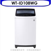LG樂金【WT-ID108WG】10KG變頻洗衣機