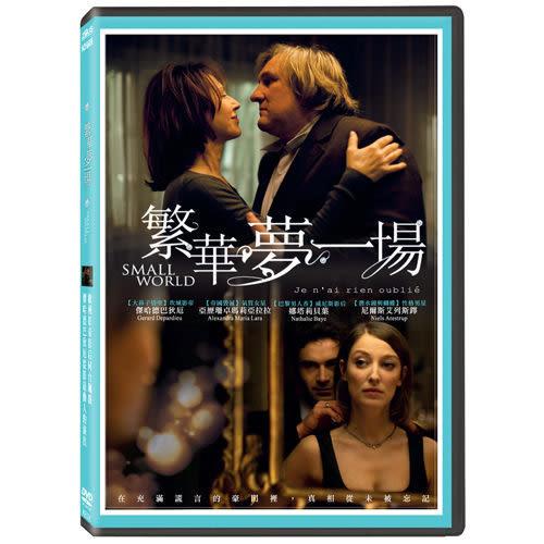 繁華夢一場  DVD (購潮8)