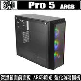 [地瓜球@] Cooler Master MasterBox Pro 5 ARGB 機殼 水冷 ATX