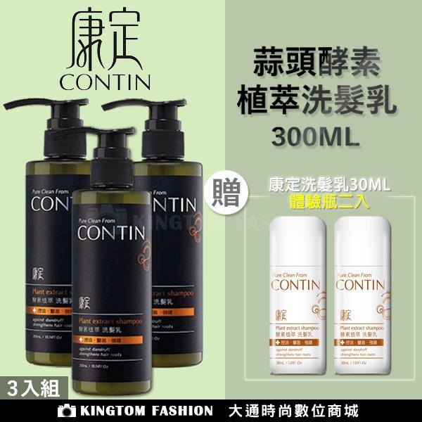 [3瓶超值組/ 贈2瓶30ml 酵素植萃洗髮乳] CONTIN 康定 酵素植萃洗髮乳 300ML/瓶 洗髮精 正品公司貨