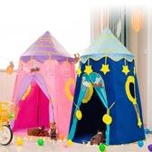 兒童帳篷 室內男孩女孩家用小屋子寶寶公主玩具城堡蒙古包 游戲屋NMS 台北日光