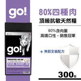 【SofyDOG】Go! 80%四種肉無穀貓糧配方(300克)-挑嘴貓咪首選