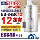 【TENCO電光牌】ES84B系列 ES-84B012 貯備型耐壓式 不鏽鋼電能熱水器 12加侖 【不含安裝、區域限制】