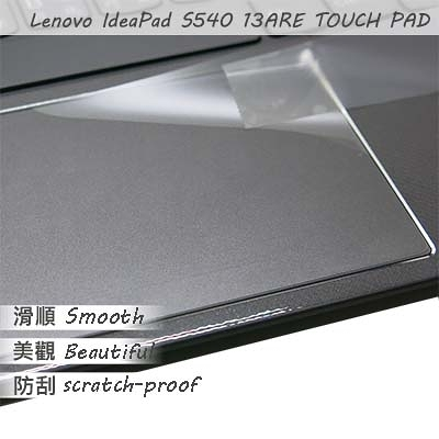 【Ezstick】Lenovo IdeaPad S540 13ARE 觸控板 保護貼