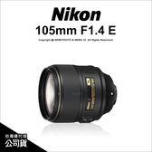 Nikon 尼康 AF-S 105mm F1.4E ED 鏡頭  國祥公司貨 大光圈 定焦 人像鏡★24期免運費★薪創數位
