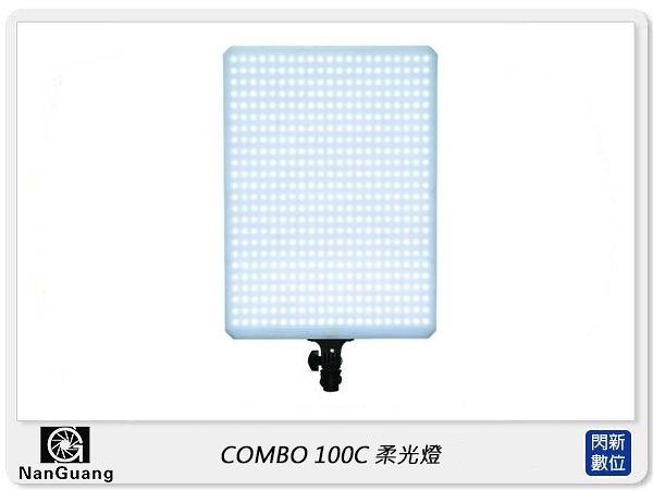 預訂~NANGUANG 南冠/南光 COMBO 100C LED 柔光燈 (同CN-T504,公司貨) 補光燈 攝影燈