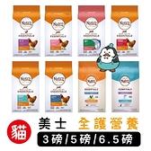美士低敏無穀 成貓配方(特級鴨肉+馬鈴薯) 6.5磅