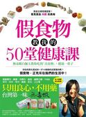 (二手書)假食物教我的50堂健康課:無毒蝦白佩玉教你吃對「真食物」,健康一輩子