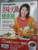【書寶二手書T3/養生_XDY】美味火鍋健康補_三采文化