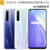 realme 6 (8G/128G) 極速電競AI四鏡頭6.5吋超級防手震手機
