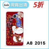 三星 A8 2015 手機殼 保護殼 全包 軟殼 元氣招財貓 TPU 手機殼