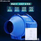 220V 4寸管道風機 排氣扇衛生間換氣扇浴室強力抽風靜音排風機 zh6728『美好時光』