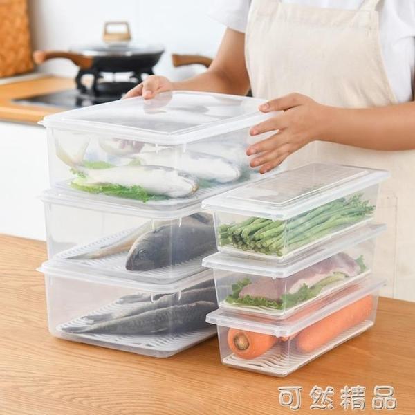日本冰箱瀝水保鮮盒帶蓋蔬菜儲物收納盒食品級廚房長方形冷凍冷藏 可然精品