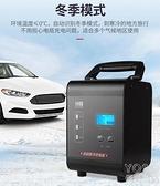 電瓶車充電器 汽車電瓶充電器12v24v大功率汽車充電器充電機12v24v蓄電池充電器 快速出貨YJT