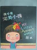 【書寶二手書T4/繪本_KKJ】我不是完美小孩_幾米_附光碟