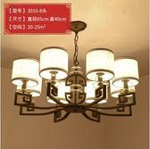 美術燈 新中式美式吊燈鄉村客廳燈複古銅鐵藝燈具歐式仿古-不含光源(3019-8頭)