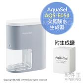 日本代購 日本製 AquaSel AQS-6054 次氯酸 除菌水 生成器 除菌液 製造機 次氯酸水 電解水 附生成鹽