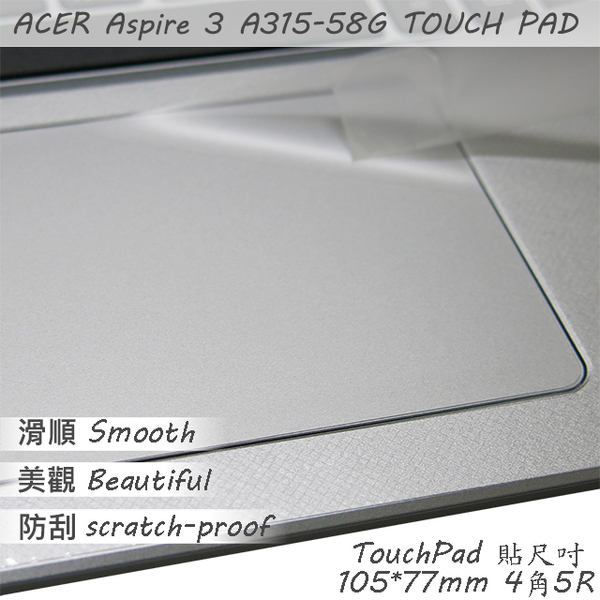 【Ezstick】ACER A315-58G TOUCH PAD 觸控板 保護貼