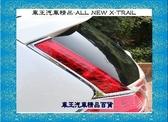 【車王小舖】日產 NISSAN 2015 ALL NEW X-TRAIL 專用款尾燈 尾燈柱 尾燈改裝