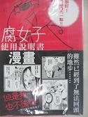 【書寶二手書T3/漫畫書_BCT】腐女子使用說明書漫畫_壽屋