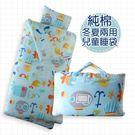 【R.Q.POLO】純棉兒童睡袋 冬夏兩用鋪棉書包睡袋 4.5X5尺(潛水樂)