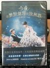 挖寶二手片-0B01-034-正版DVD-日片【今夜在浪漫劇場與妳相遇】-綾瀨遙*坂口健太郎(直購價)海報是