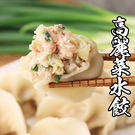 手工豬肉高麗菜水餃 *1包組(20顆/包...
