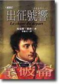 (二手書)出征號響:拿破崙四(1)