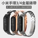 贈保護貼 小米手環3 小米手環4 金屬錶帶 不鏽鋼 實心 三株鋼帶 腕帶 卡扣式 替換帶 運動錶帶 錶帶