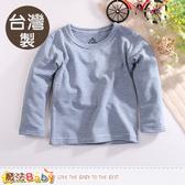 兒童發熱衣 台灣製保暖發熱內衣 魔法Baby