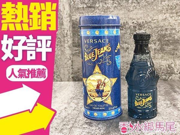 VERSACE VERSUS Blue Jeans 凡賽斯(藍牛仔) 藍可樂 75ML◐香水綁馬尾◐