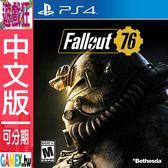 PS4 異塵餘生 76(中文版)