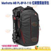 Manfrotto 曼富圖 MB PL-BP-R-110 紅峰雙肩後背包 Pro Light 正成公司貨