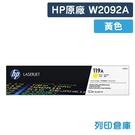 原廠碳粉匣 HP 黃色 W2092A/119A /適用HP Color Laser 150A/MFP 178nw