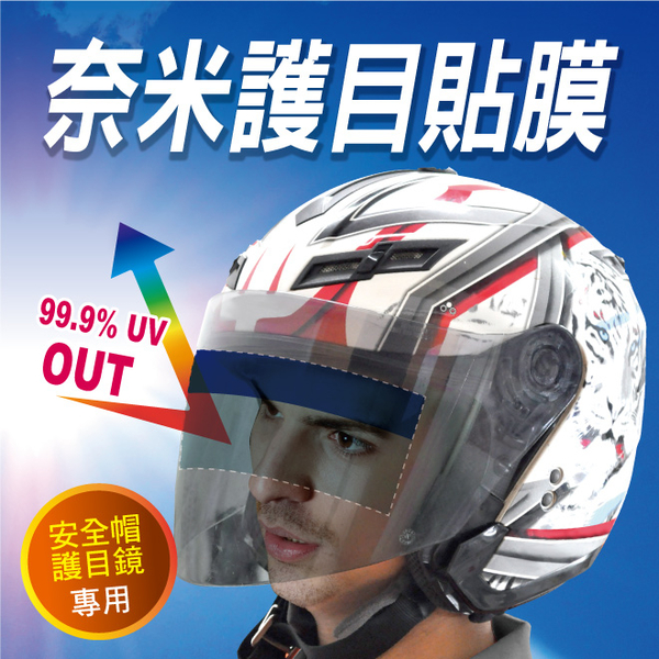 CarLife:: 安全帽專用【機車自行車 奈米護目隔熱貼膜】-(1入) 隔熱/不炫光/不刺眼