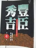 【書寶二手書T1/一般小說_AV1】豐臣秀吉4_郭宏達, 山岡莊八