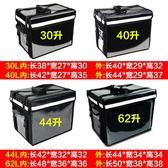 保溫送餐箱30升40升44升62升外賣箱大中小號外賣保溫箱igo      易家樂