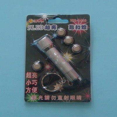 5LED超亮匙扣燈( 銀色)/手電筒/省電.超亮.輕巧.方便