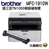 【搭TN-1000相容碳粉匣3支】Brother MFC-1910W 無線多功能黑白雷射複合機
