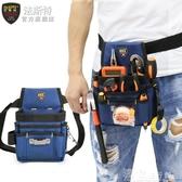 工具腰包裝修木工專用工具包腰包小便攜式隨身水電工釘子腰包男『獨家』流行館