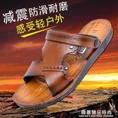 男士涼鞋防滑涼拖鞋男涼鞋2018夏季新款休閒中年男平底潮流沙灘鞋