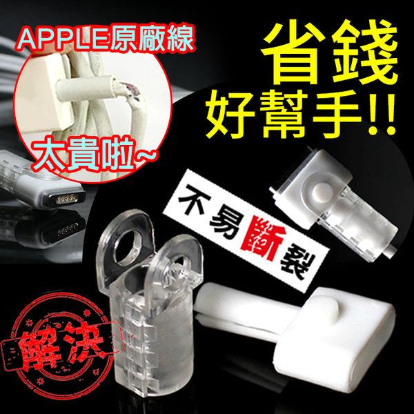 【KooPin】 MACBOOK 磁吸充電線保護套 (三組入) 蘋果 APPLE 二代 T 型 MagSafe 磁吸電源