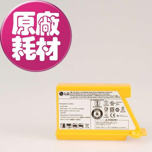 ~下批11月到貨~【LG樂金耗材】掃地機器人(變頻) 鋰電池