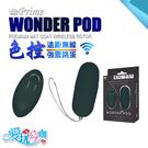 日本 PRIME 色控 遠距無線強震跳蛋 WONDER POD 敏感帶酥麻與恥度開發挑戰