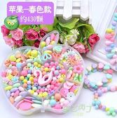 兒童串珠玩具寶寶diy益智手工材料包女孩穿珠子手鍊項鍊生日禮物