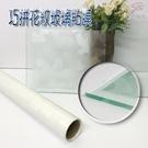 金德恩 台灣製造 自黏式巧拼花紋玻璃貼模/ 毛玻璃貼紙/ 裝飾壁紙(48*150CM)