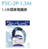 國產電纜線P5C-2P-1.5M