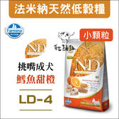 Farmina法米納LD-4[鱈魚甜橙天然全犬糧,小顆粒,2.5kg]