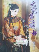 【書寶二手書T8/言情小說_OFJ】大宅第一繡(上)_紫魚兒